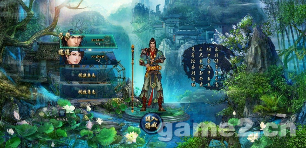 傲剑2绿色版角色创建界面