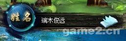 傲剑2绿色版用户名
