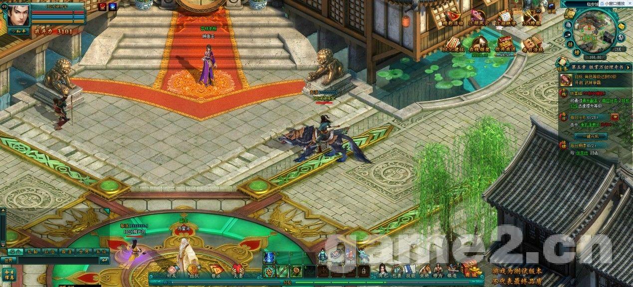 傲剑2绿色版主界面