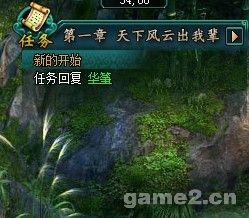 傲剑2绿色版任务追踪区