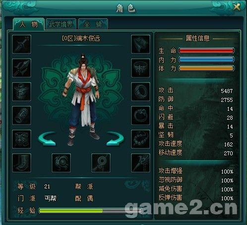 傲剑2绿色版角色信息