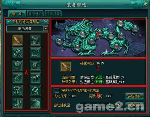 傲剑2绿色版装备强化