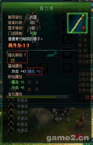 傲剑2绿色版装备强化等级