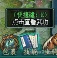 傲剑2绿色版技能系统