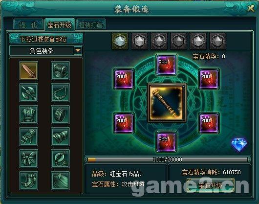 傲剑2绿色版宝石升阶