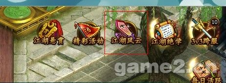 傲剑2绿色版江湖风云