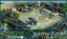 傲剑2绿色版副本——大战归元庄