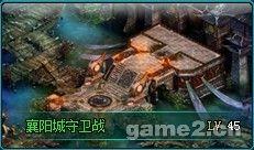 傲剑2绿色版副本——襄阳城守卫战