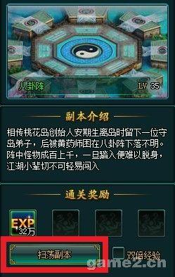 傲剑2绿色版八卦图副本