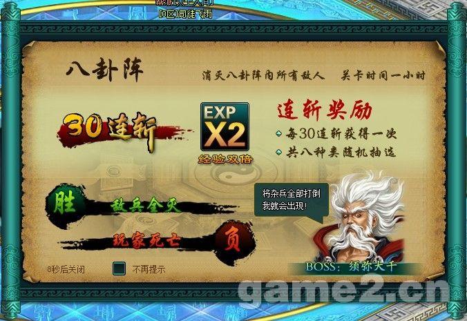 傲剑2绿色版副本玩法指导