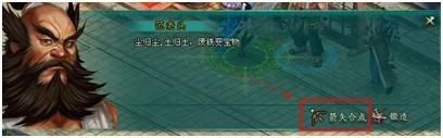 傲剑2绿色版箭矢合成
