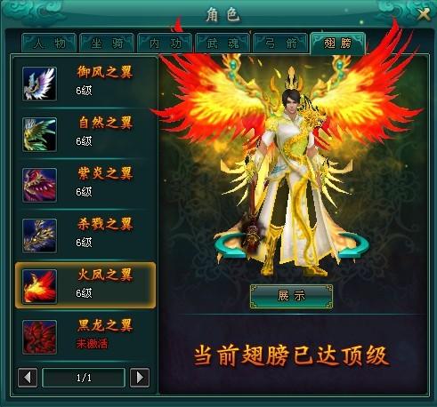 5顶级火凤之翼界面展示.jpg