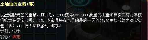 jinchanchandebaoxiang.jpg