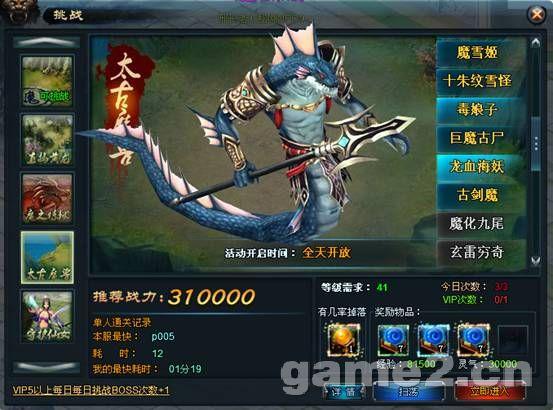 挑战系统 剑尊通史 剑尊 哥们网论坛 中国最具影响力网页游戏论坛平台