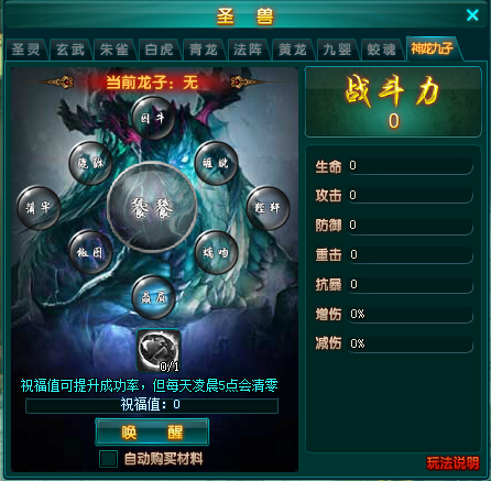 shenlongjiuzi2.jpg