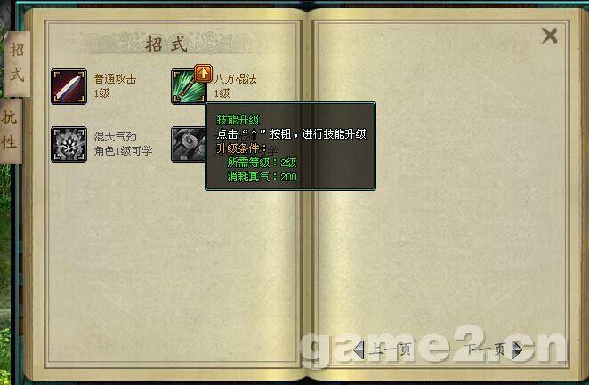 傲剑2绿色版技能