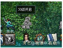傲剑2绿色版祥瑞系统开启