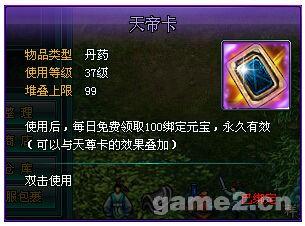 傲剑2绿色版天帝卡