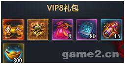 vip8.jpg