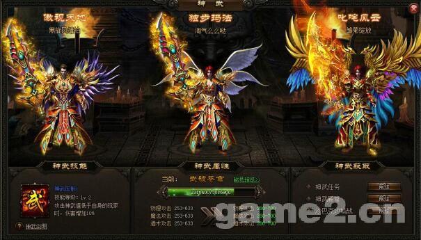 攻铩加强版神武系统