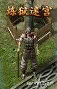 攻铩加强版炼狱迷宫
