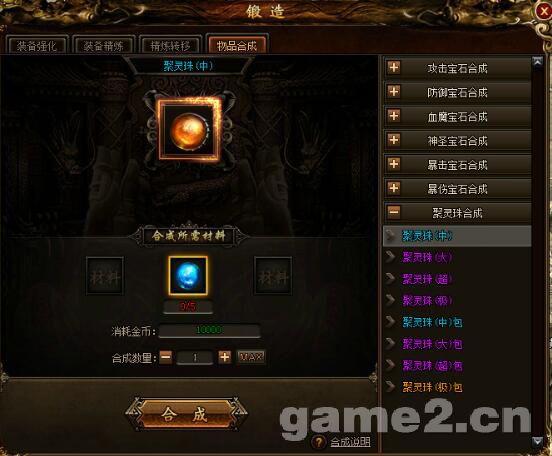 攻铩加强版合成系统玩法