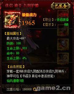 九阴绝学侠侣九阴配饰