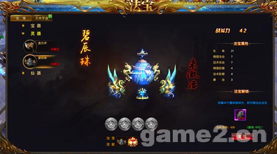 蜀山外传法宝系统