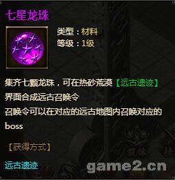 攻铩加强版远古遗迹龙珠召唤玩法