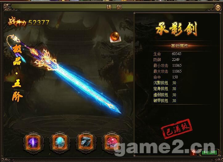 九阴绝学铸剑龙渊剑系统