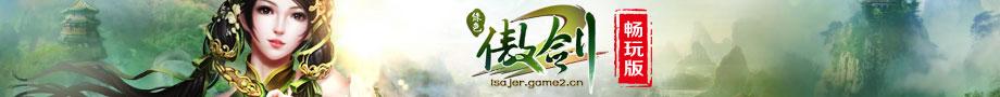 傲剑2绿色版